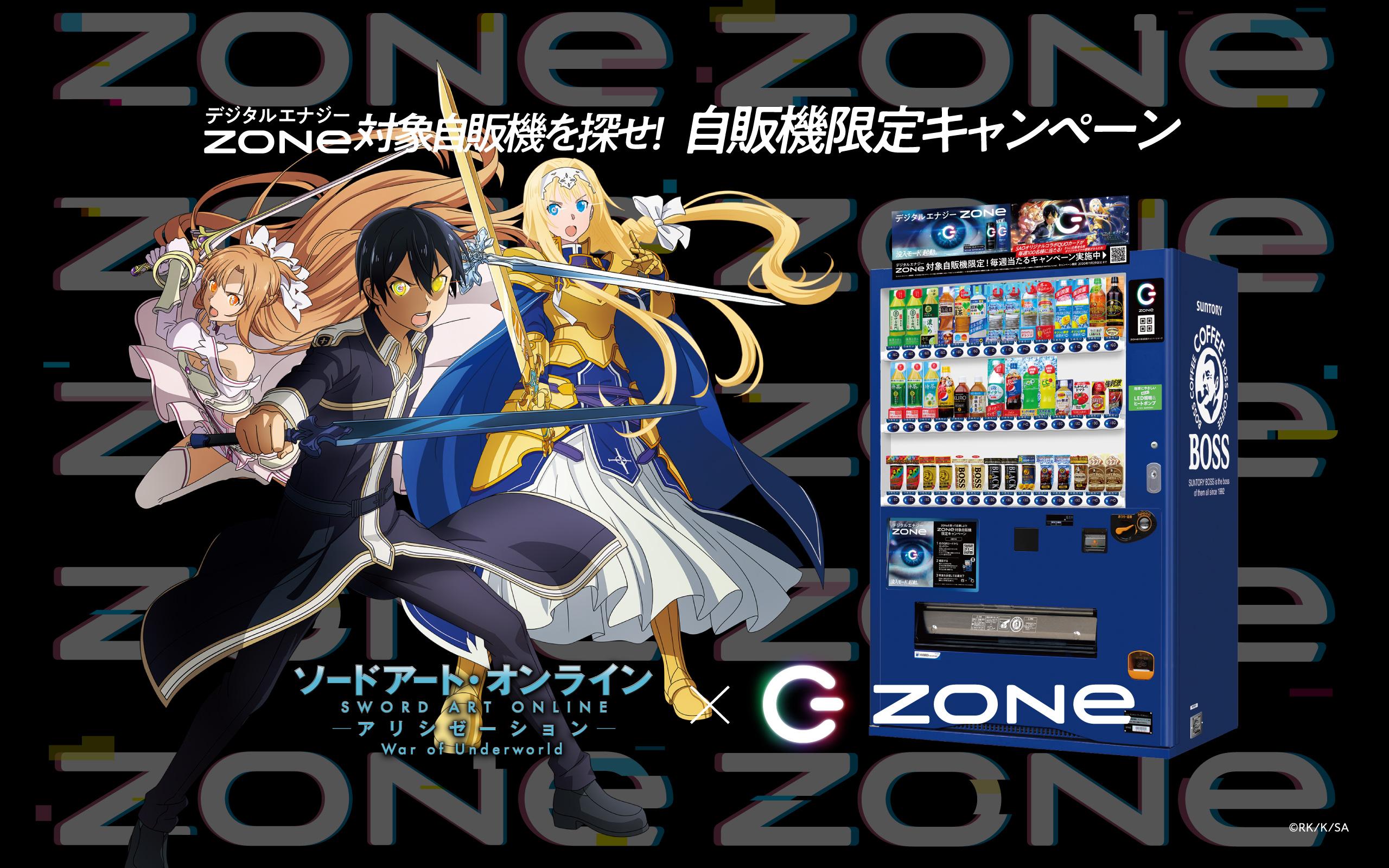 ZONe×ソードアート・オンライン 自販機限定キャンペーン