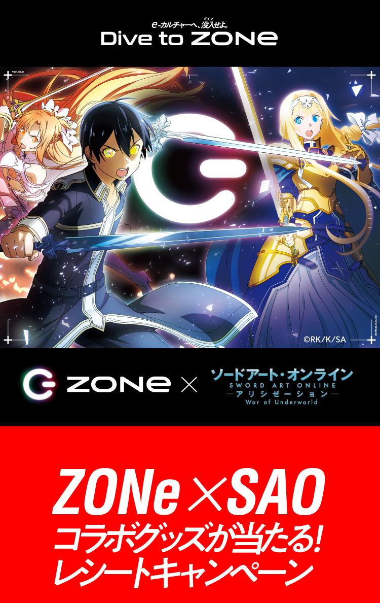 Zone デジタル エナジー