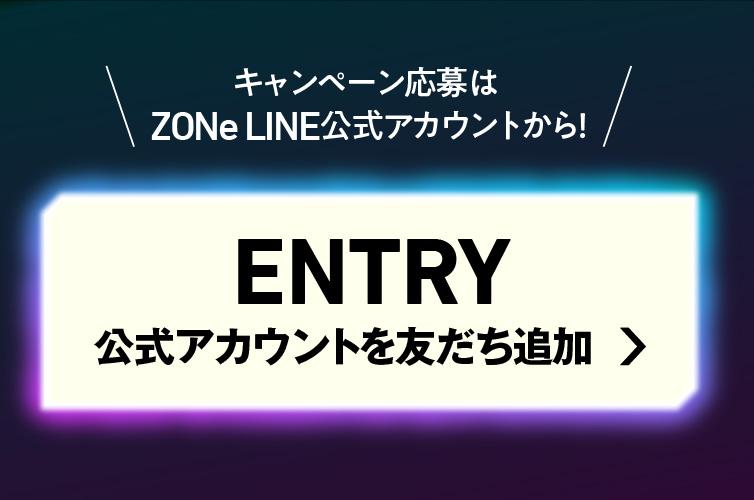 ZONe LINE公式アカウント
